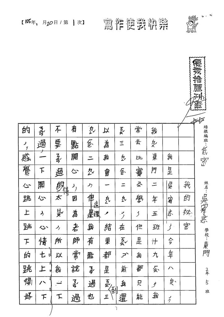 105WL01吳宥忞 (1)