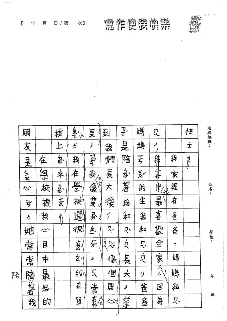 105WL01吳宥忞 (2)