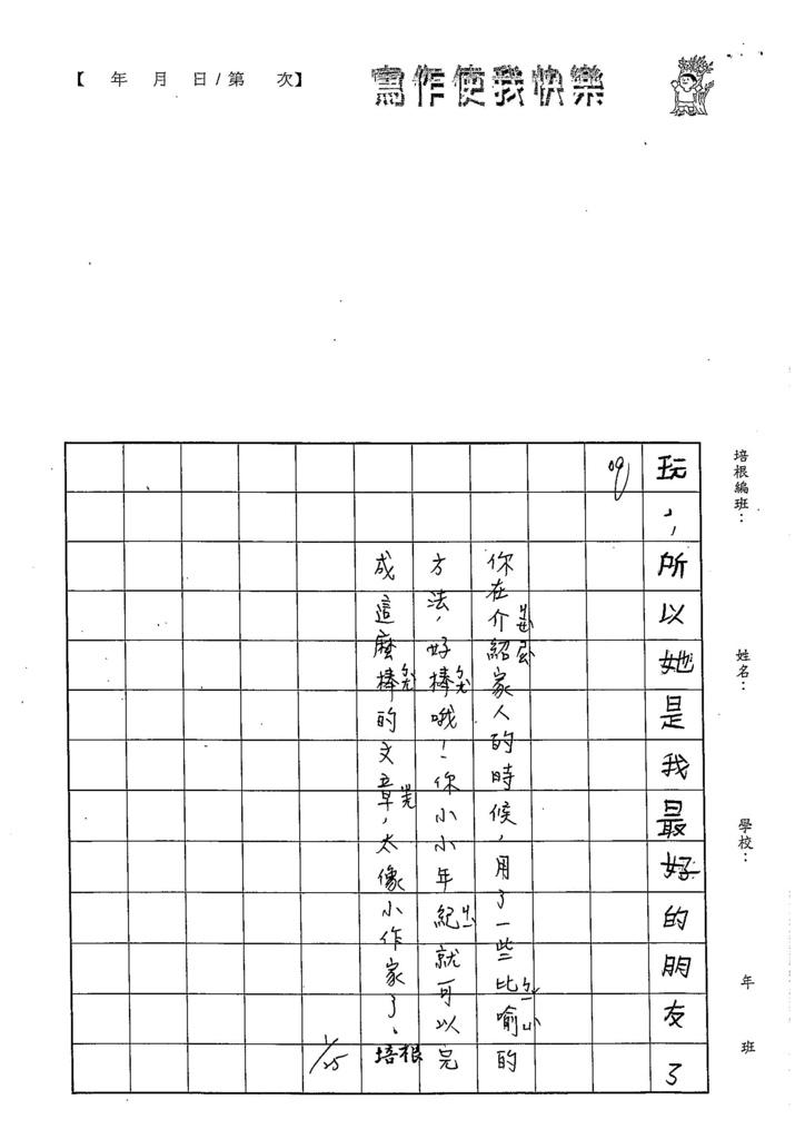 105WL01吳宥忞 (3)