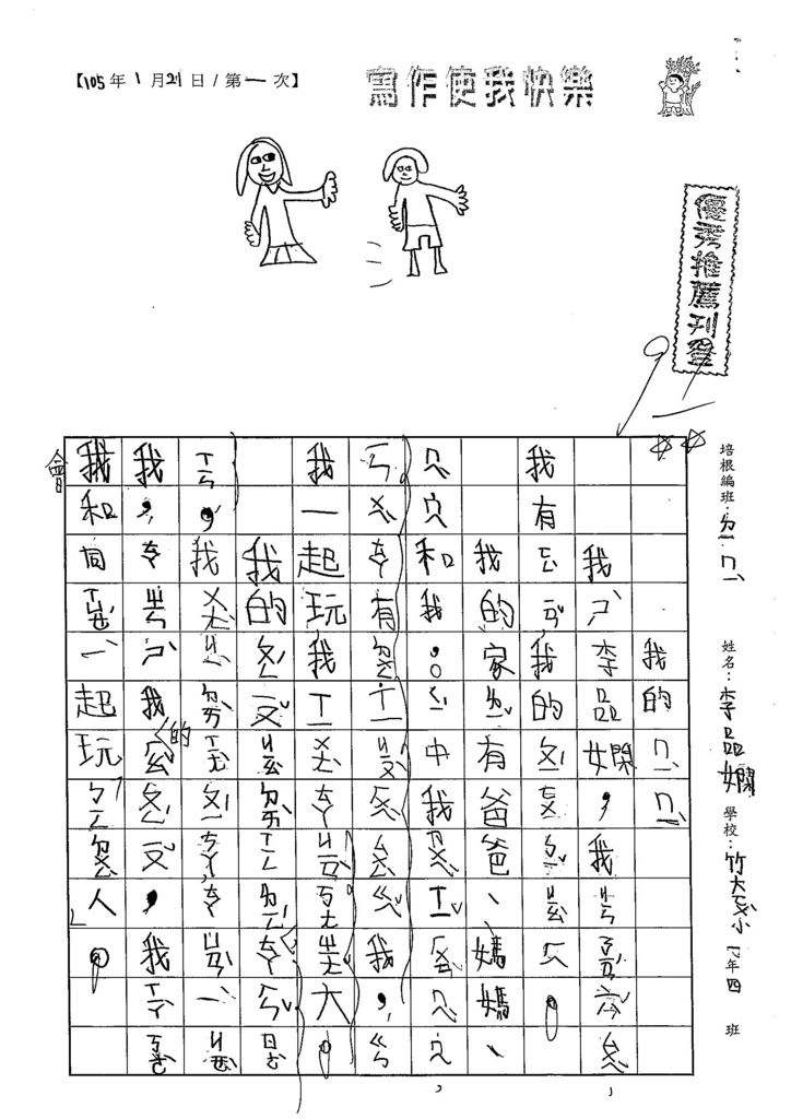 105WL01李品嫻 (1)