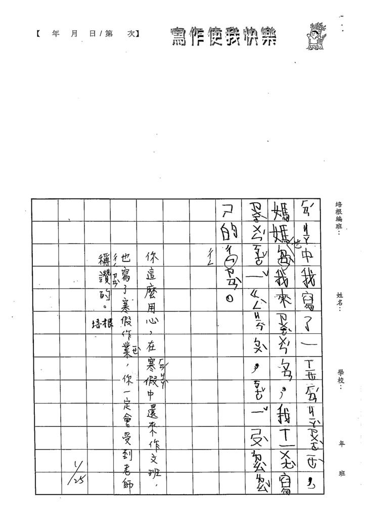 105WL01李品嫻 (2)