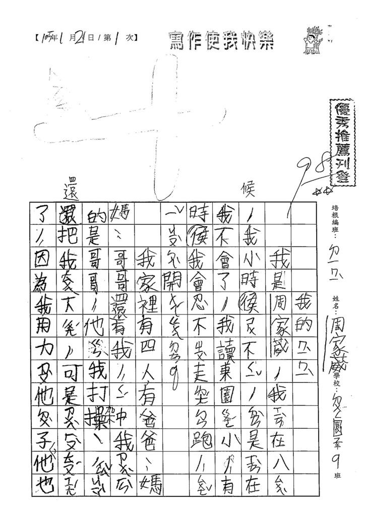 105WL01周家葳 (1)