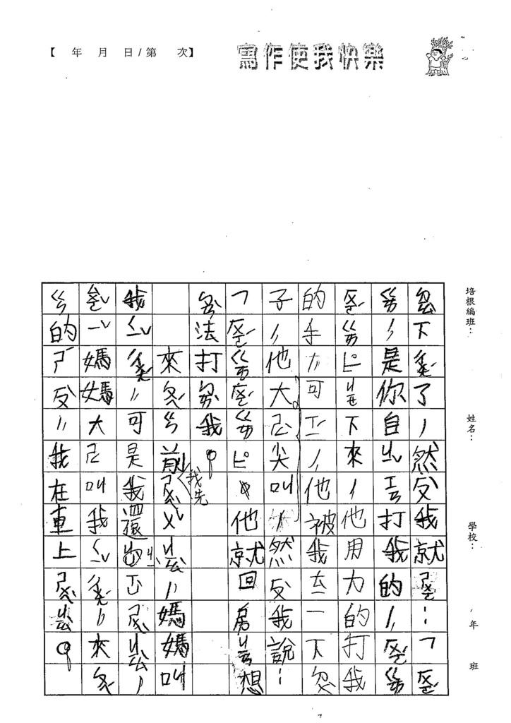105WL01周家葳 (2)