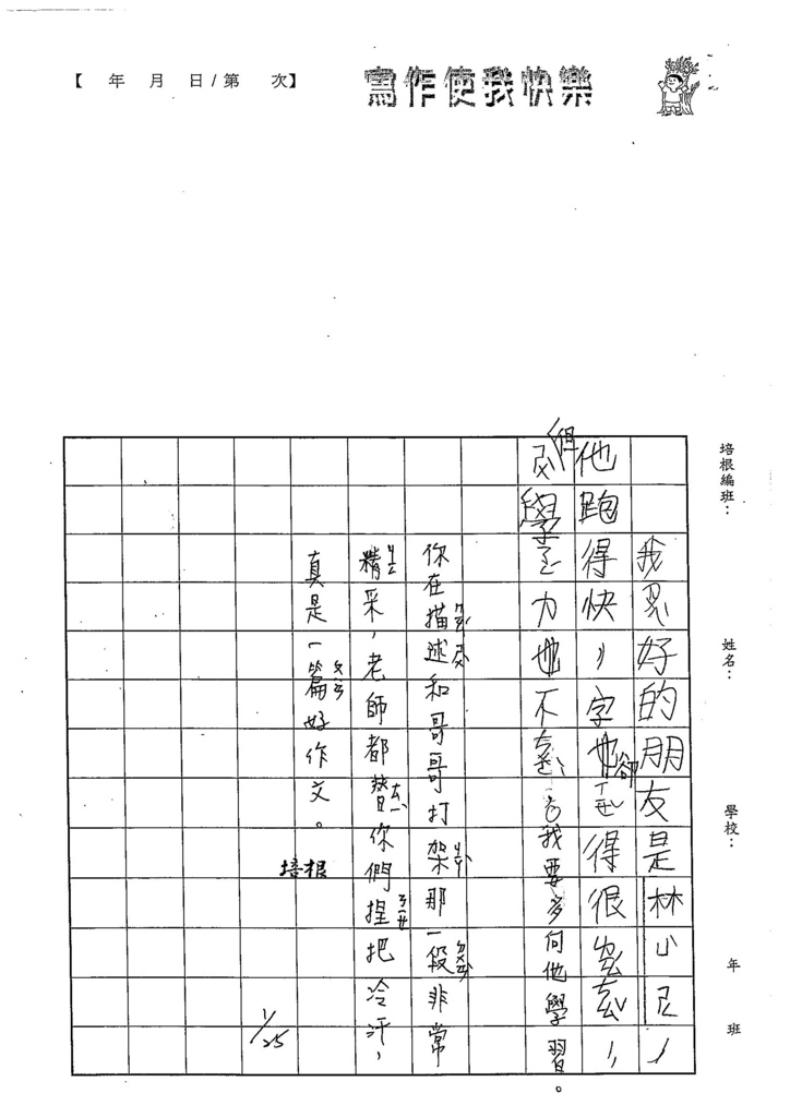 105WL01周家葳 (3)