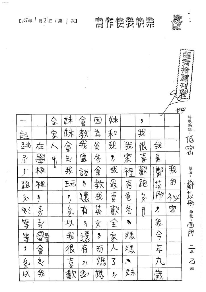 105WL01鄭苡彤 (1)