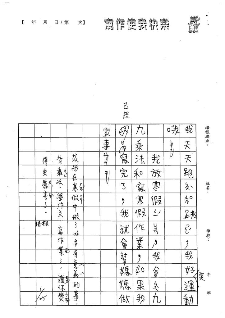 105WL01鄭苡彤 (2)