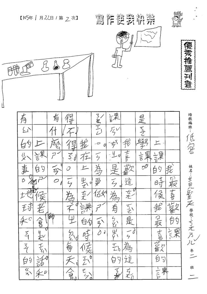 105WL02黃聖夫 (1)