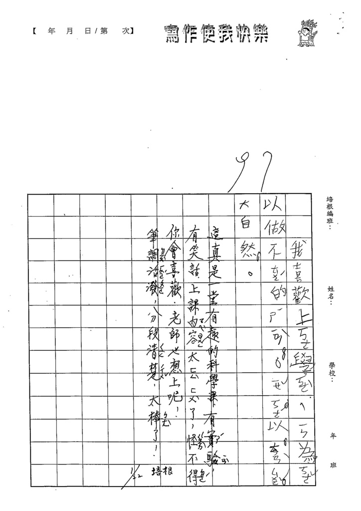 105WL02黃聖夫 (3)