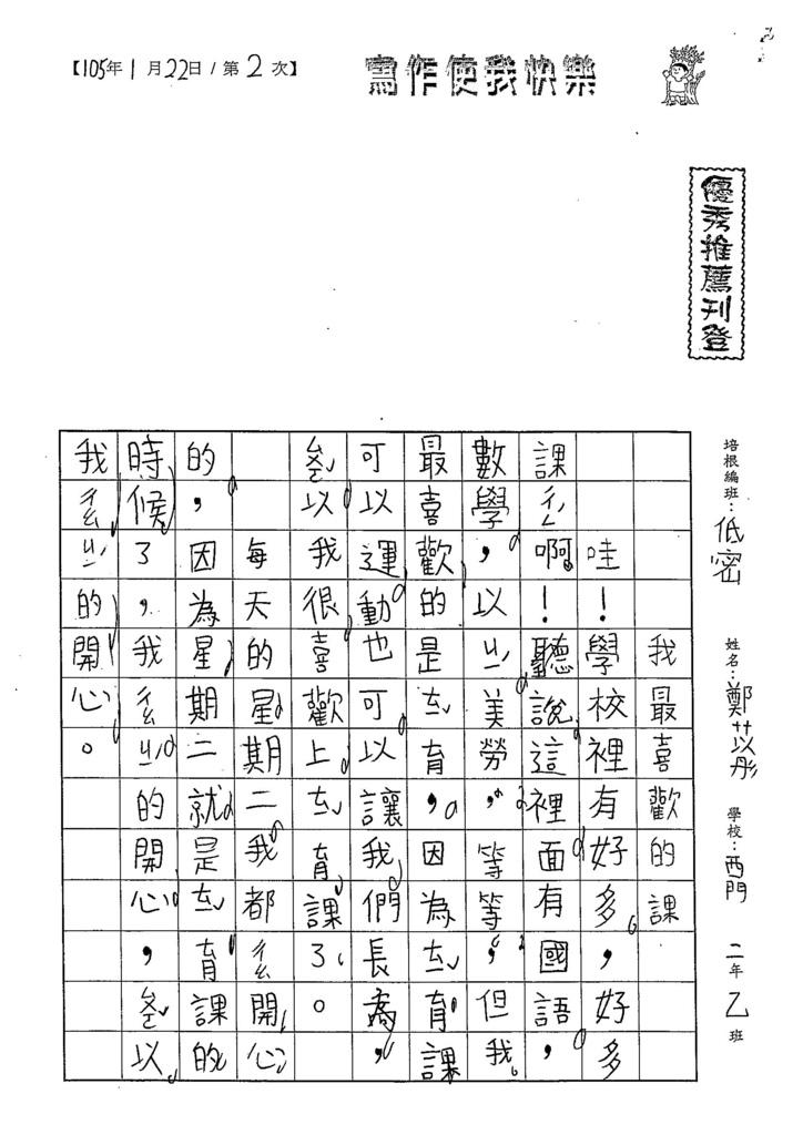 105WL02鄭苡彤 (1)