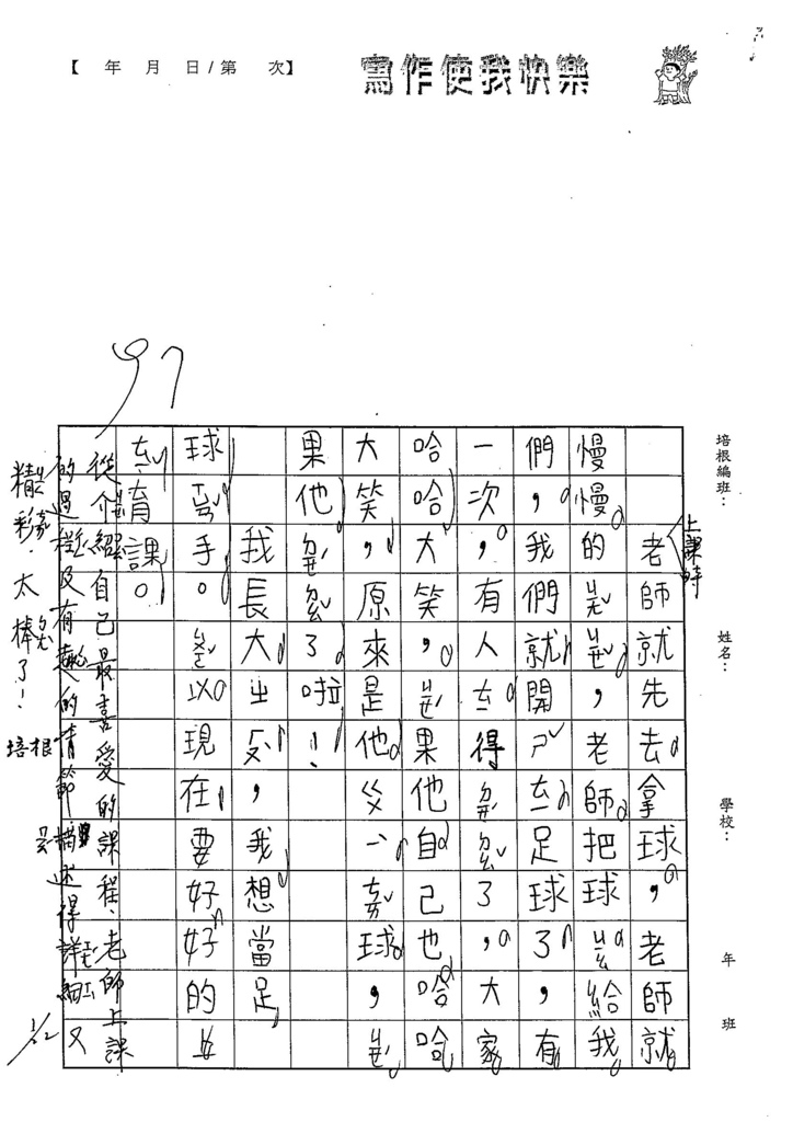 105WL02鄭苡彤 (2)