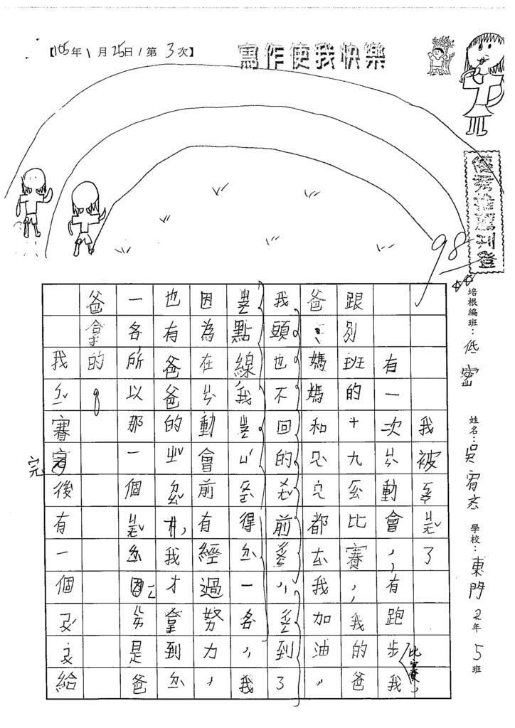 105WL03吳宥忞 (1)