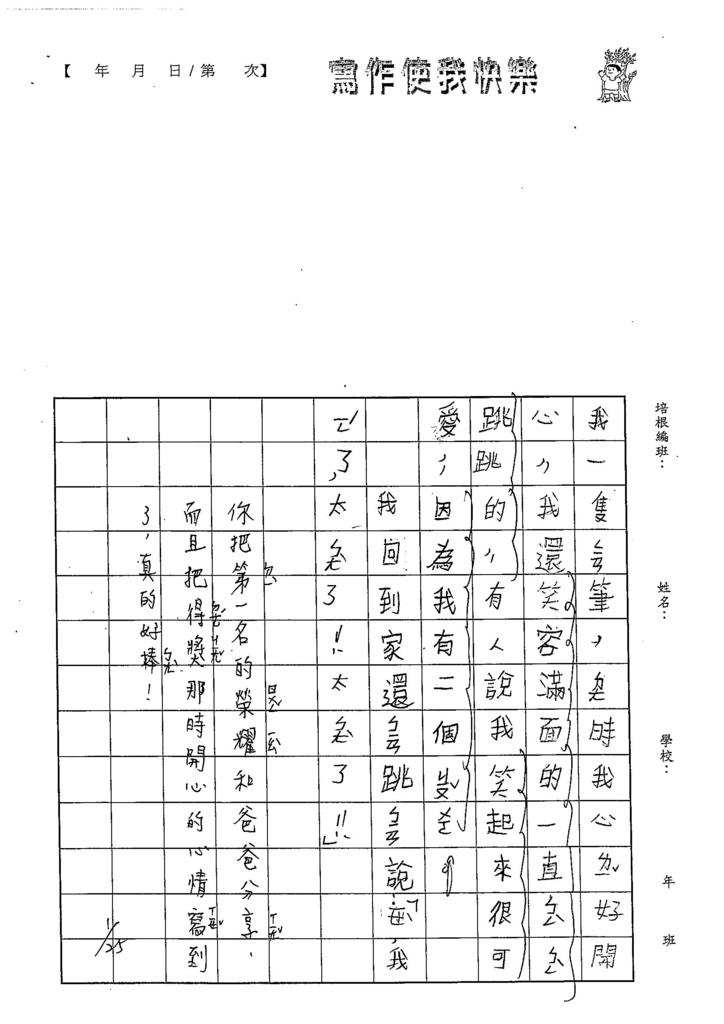 105WL03吳宥忞 (2)