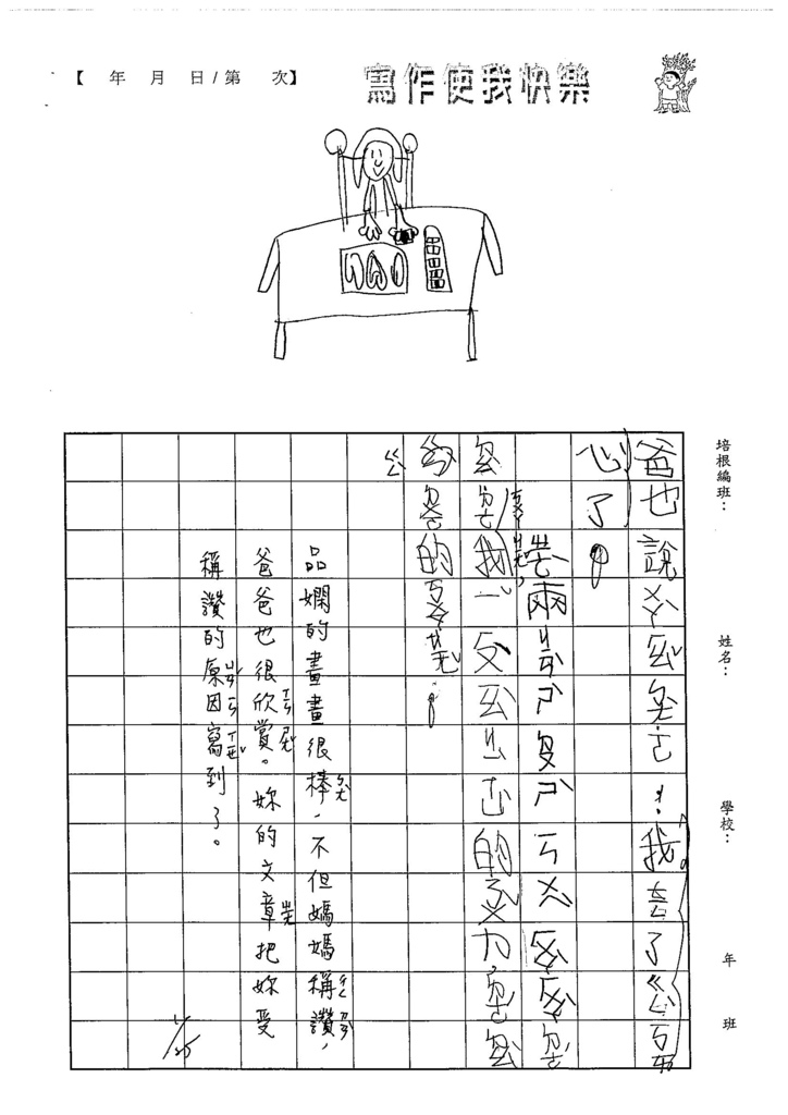105WL03李品嫻 (2)