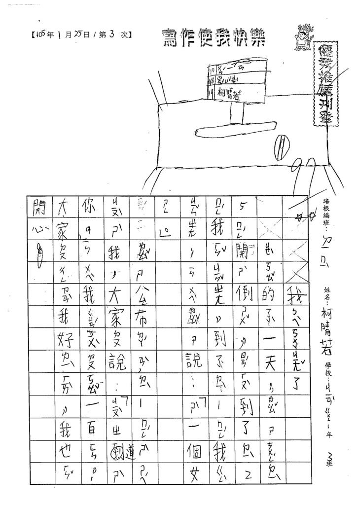 105WL03柯晴若 (1)