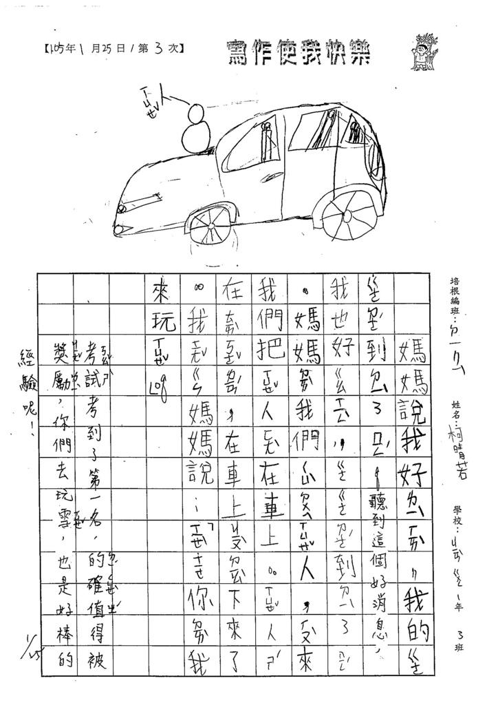 105WL03柯晴若 (2)
