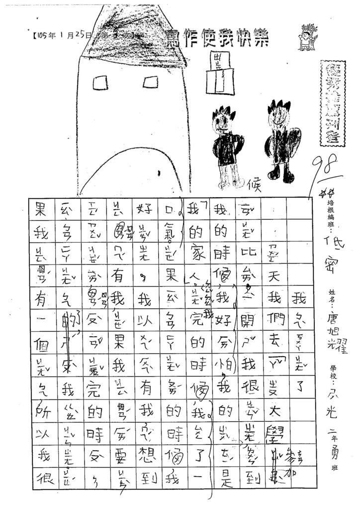 105WL03唐旭耀 (1)