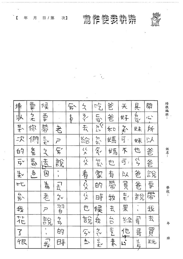 105WL03唐旭耀 (2)