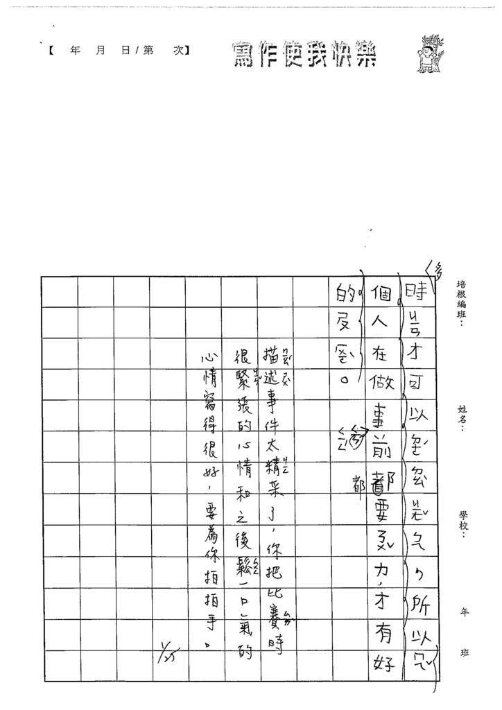 105WL03唐旭耀 (3)