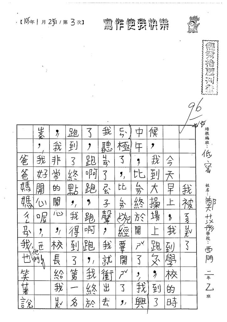 105WL03鄭苡彤 (1)