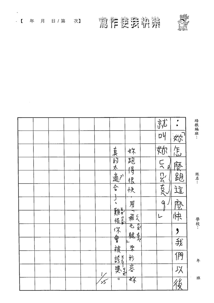 105WL03鄭苡彤 (2)