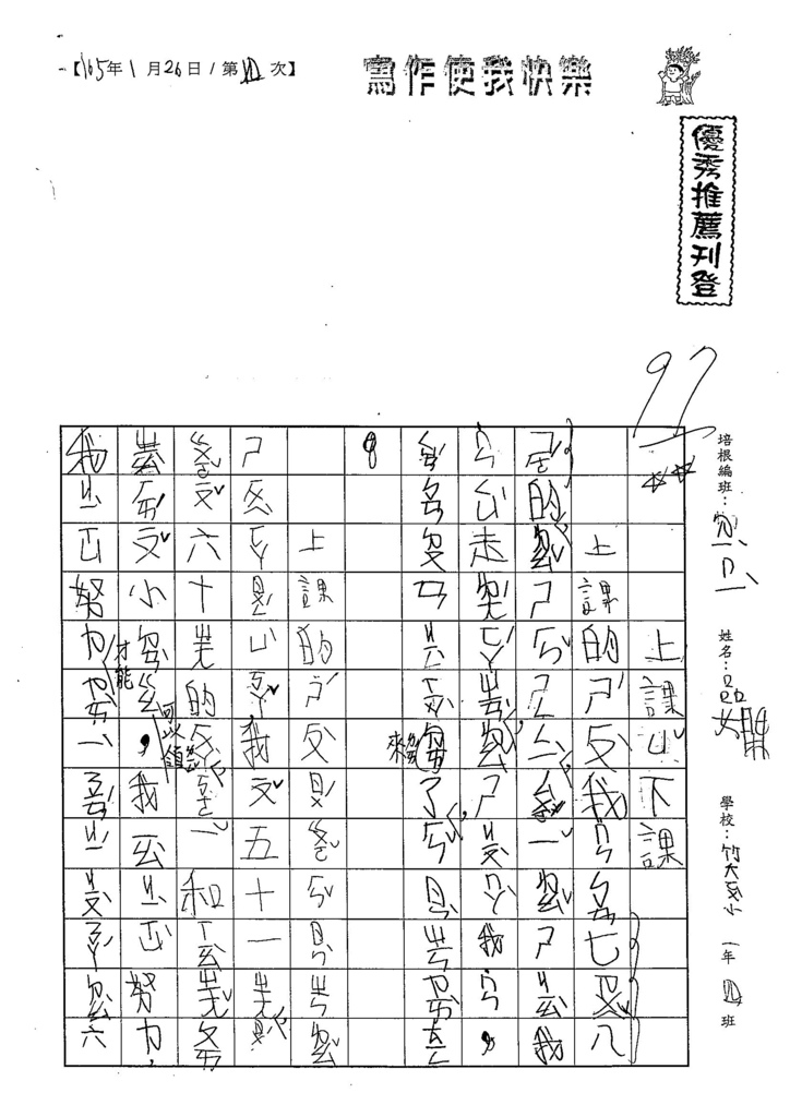 105WL04李品嫻 (1)