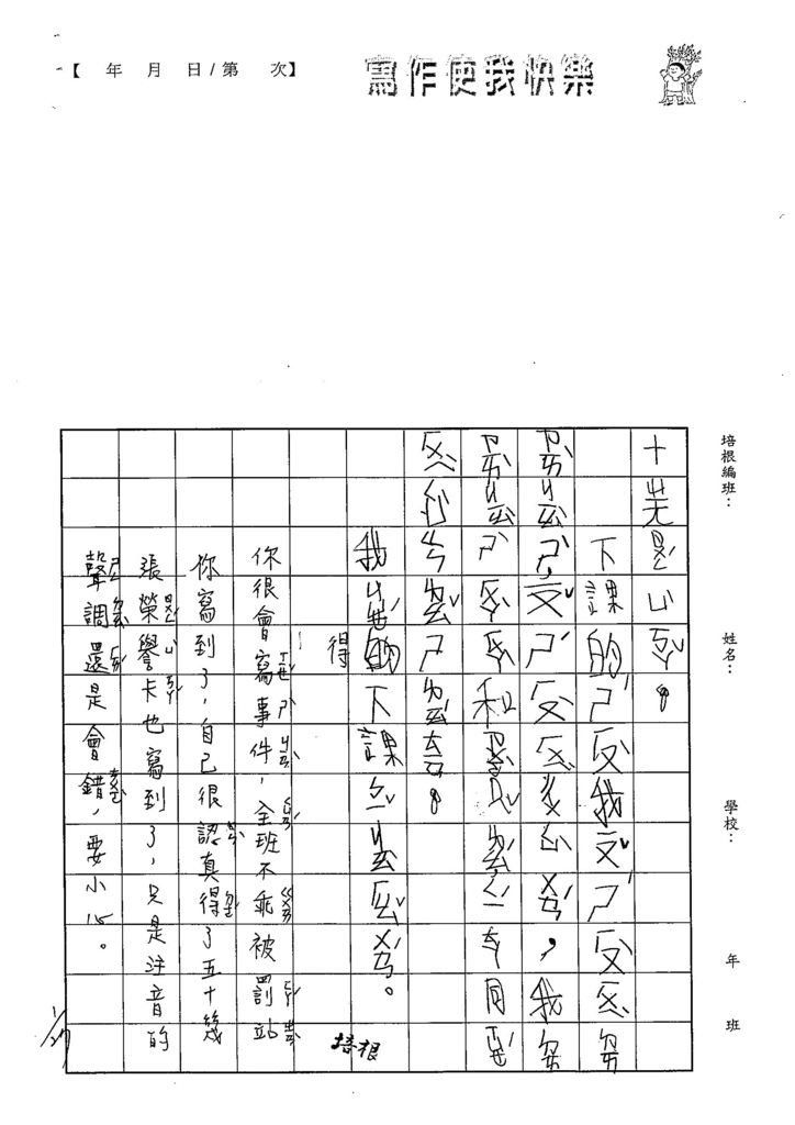 105WL04李品嫻 (2)