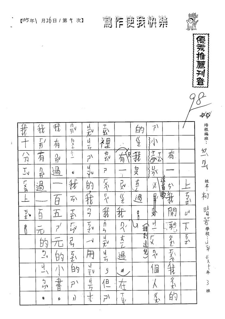 105WL04柯晴若 (1)