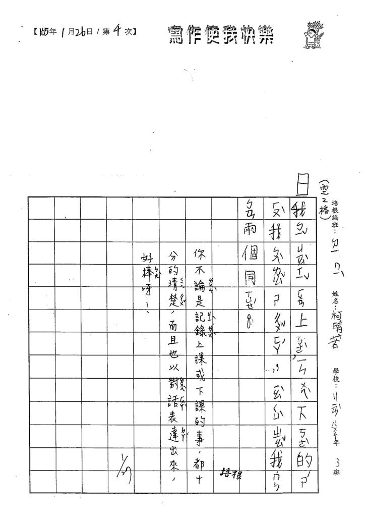 105WL04柯晴若 (3)