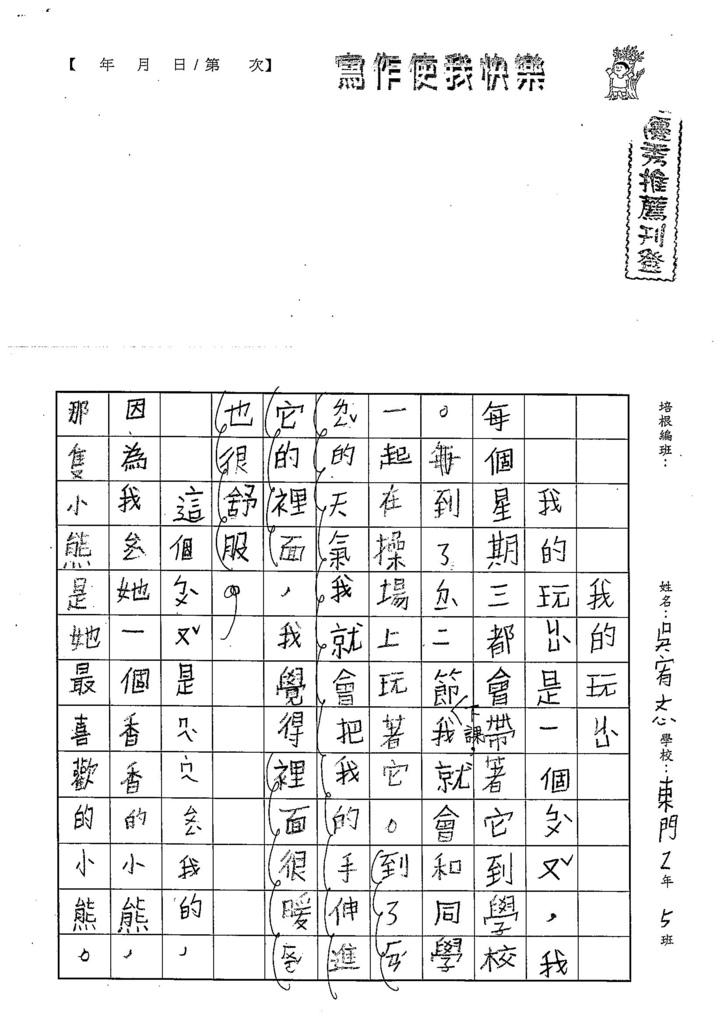 104W2305吳宥忞 (1)