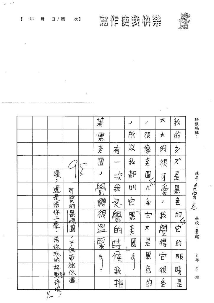 104W2305吳宥忞 (2)
