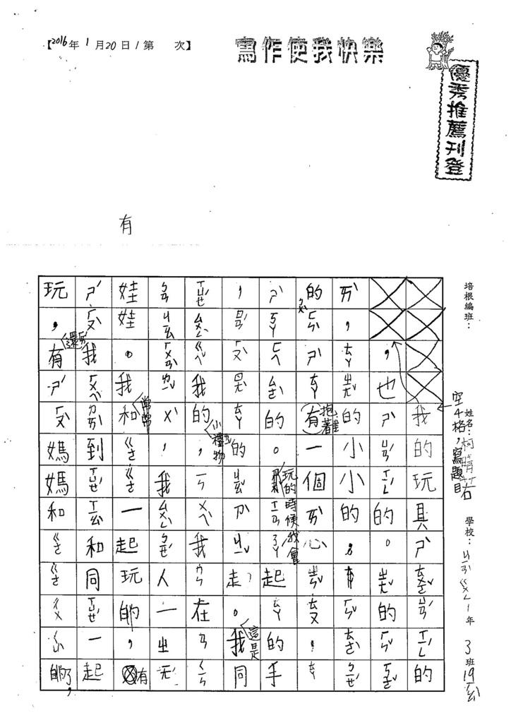 104W2305柯晴若 (1)
