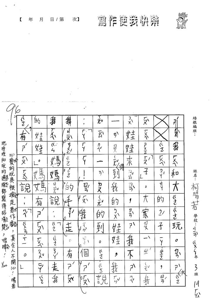 104W2305柯晴若 (2)