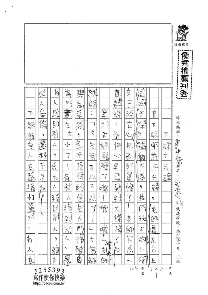 105WM01吳書維 (1)