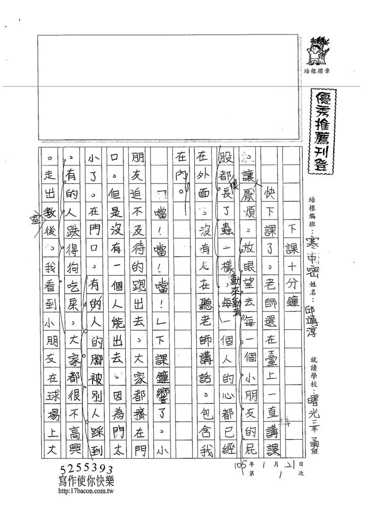105WM01邱靖淳 (1)