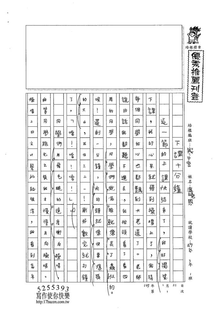 105WM01溫曉恩 (1)