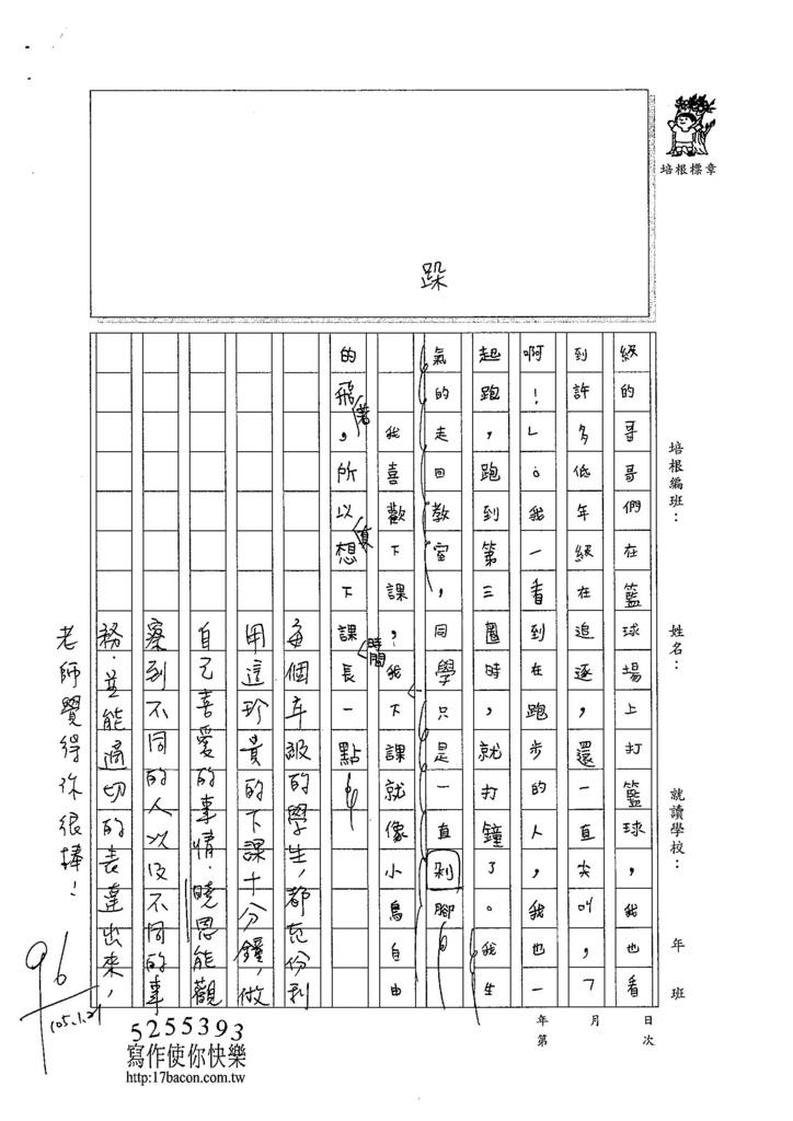 105WM01溫曉恩 (2)