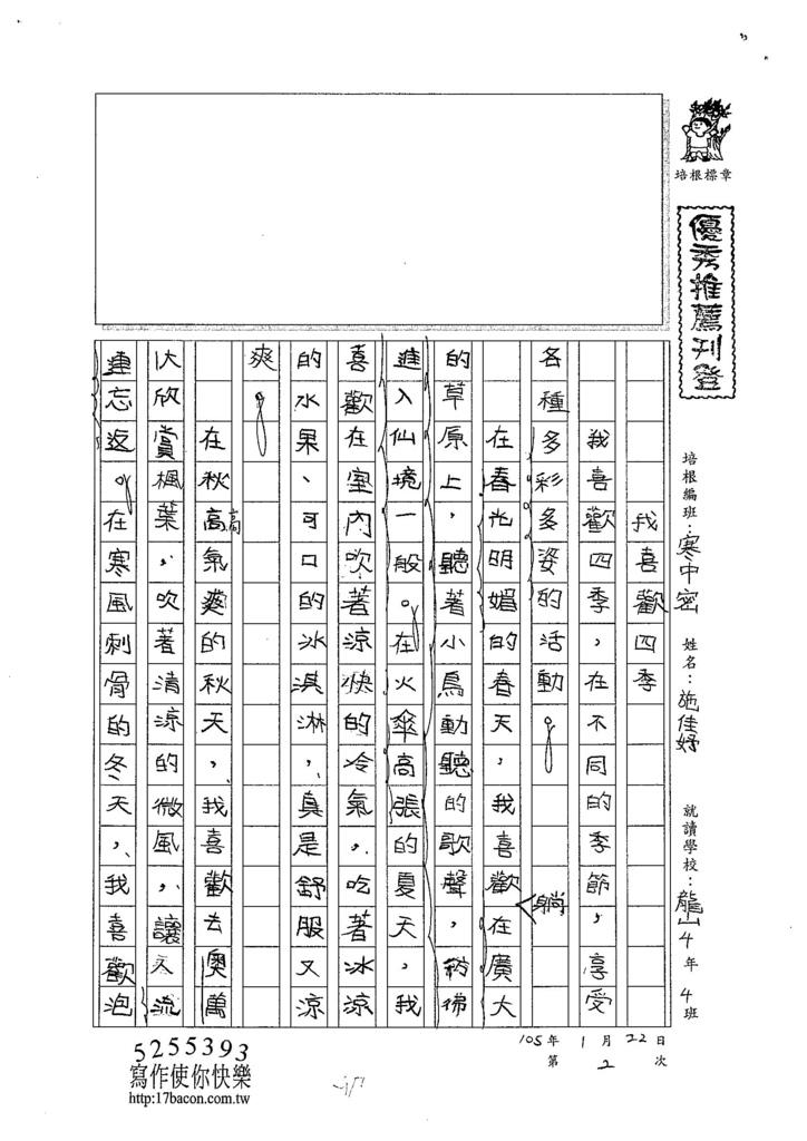 104WM02施佳妤 (1)