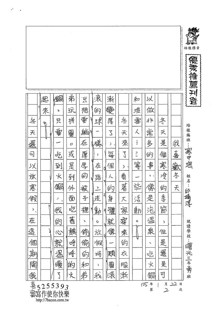 105WM02邱靖淳 (1)
