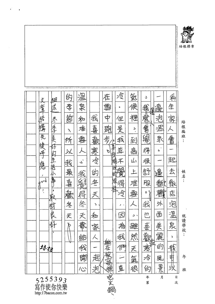 105WM02邱靖淳 (2)