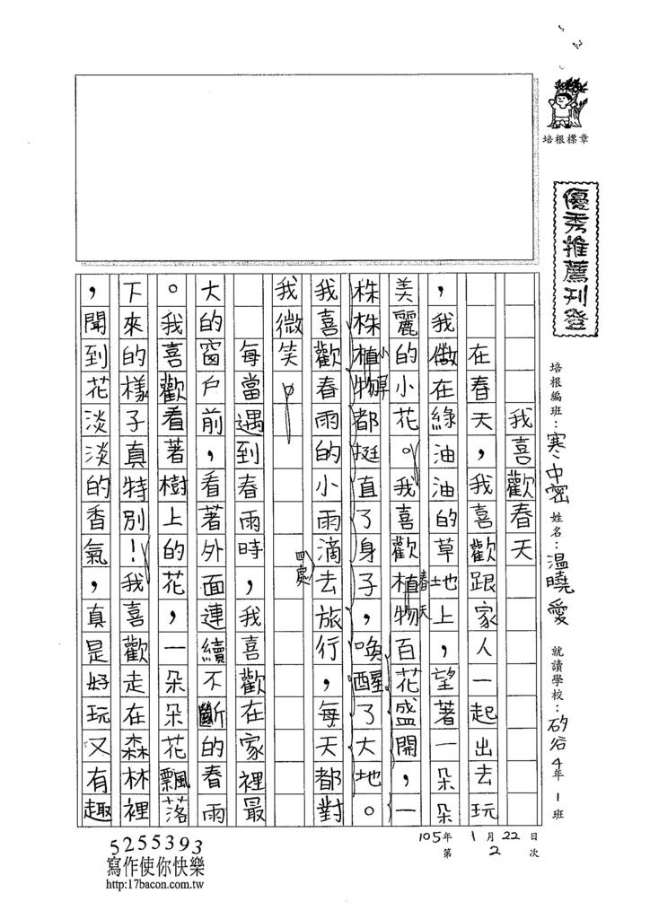 105WM02溫曉愛 (1)