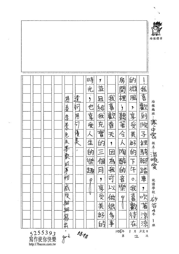105WM02溫曉愛 (2)