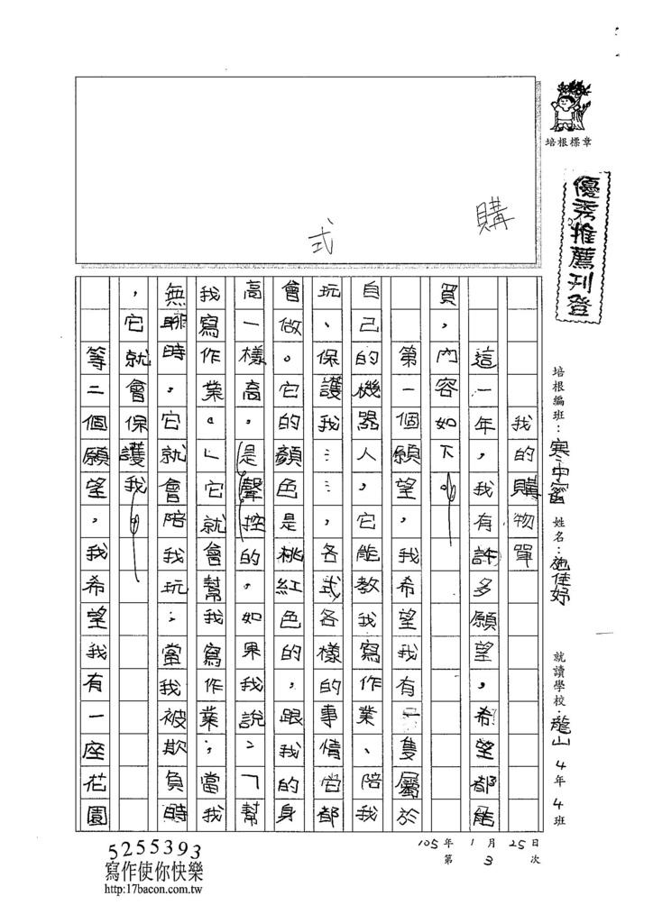 105WM03施佳妤 (1)