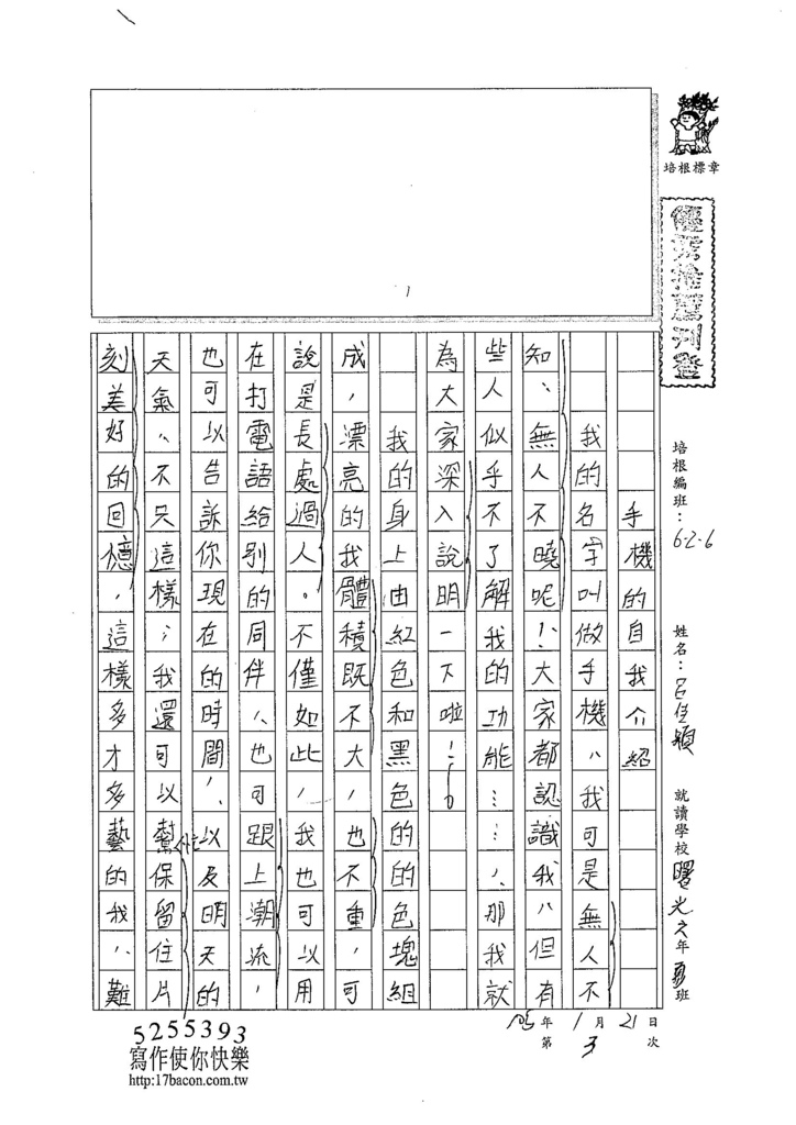 105WH01呂佳穎 (1)