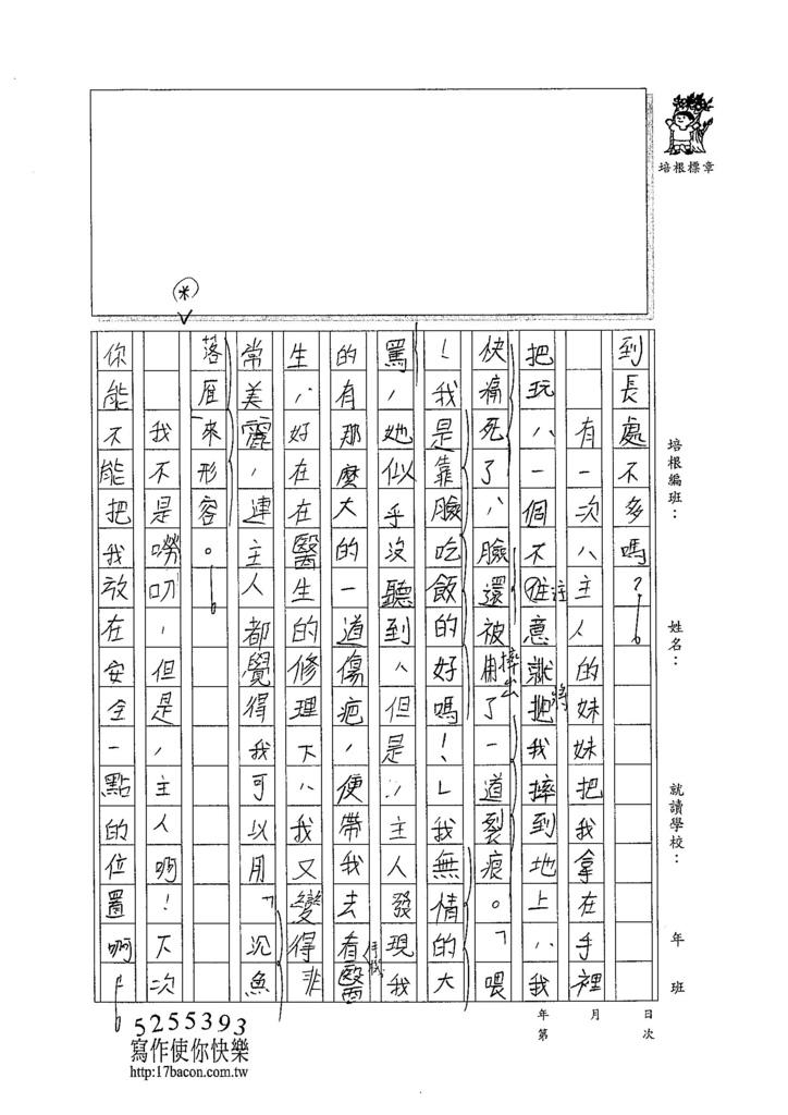 105WH01呂佳穎 (2)