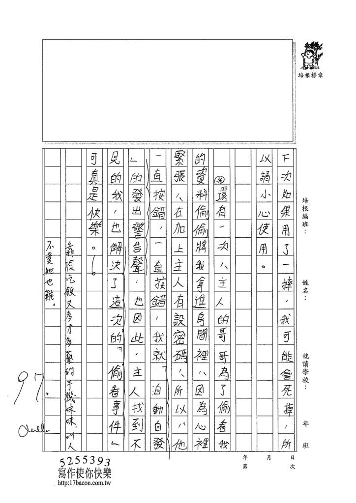 105WH01呂佳穎 (3)