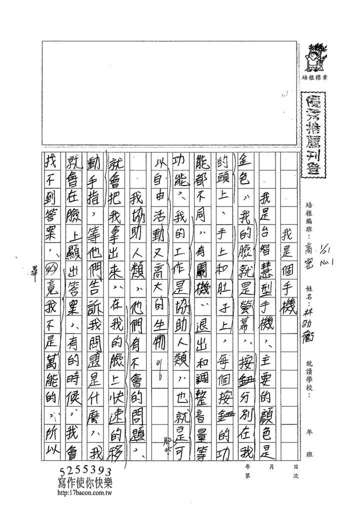 105WH01林劭衡 (1)