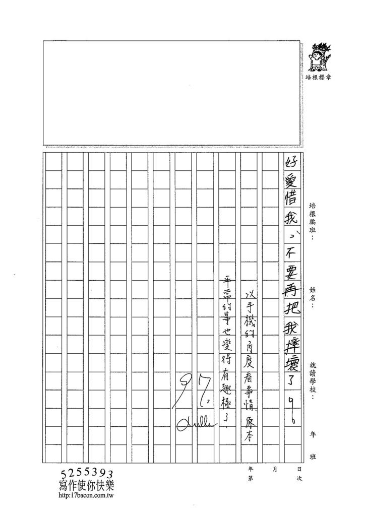 105WH01林劭衡 (3)