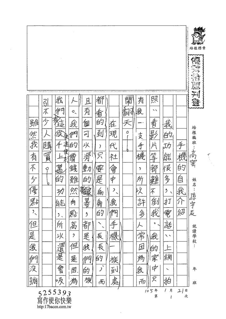 105WH01孫宇辰 (1)
