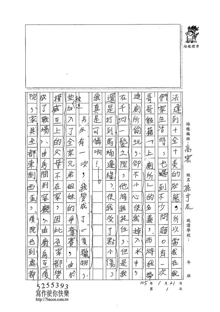 105WH01孫宇辰 (2)