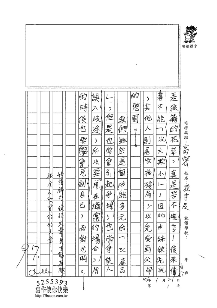 105WH01孫宇辰 (3)